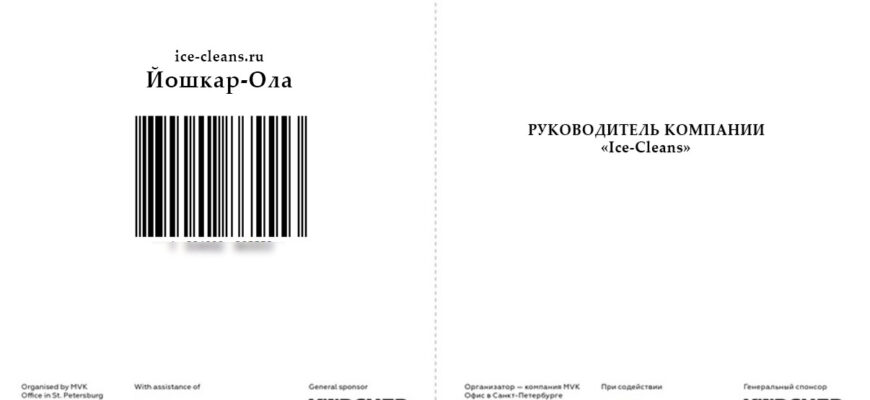 Десант Айс Клинс едет в Москву, на CleanExpo!